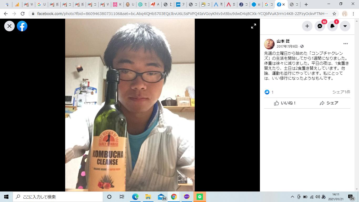 コンブチャクレンズ男性SNS口コミ